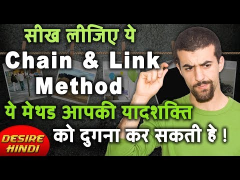 HOW TO MEMORIZE FAST AND EASILY IN HINDI | CHAIN & LINK METHOD BY DESIRE HINDI