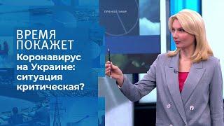 Коронавирус на Украине Время покажет Фрагмент выпуска от 30 03 2021