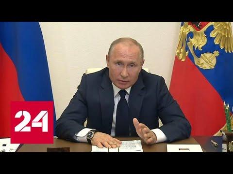 Путин: накопленные резервы позволяют принять решение о соцвыплатах - Россия 24