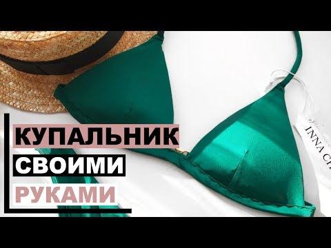 КУПАЛЬНИК СВОИМИ РУКАМИ 👙Часть 1  Пошив лифа   INNA CHE Lingerie