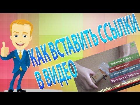 Как вставить ссылку в видео на ютубе