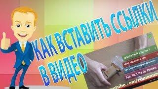 Как вставить ссылку в видео на ютубе(Открываем рубрику