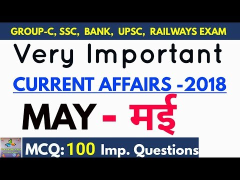 Current Affairs : May 2018 | Most Imp. Current Affairs With MCQ 2018 |  करंट अफेयर्स 2018