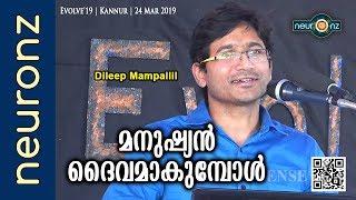 മനുഷ്യന് ദൈവമാകുമ്പോള് - Dileep Mampallil