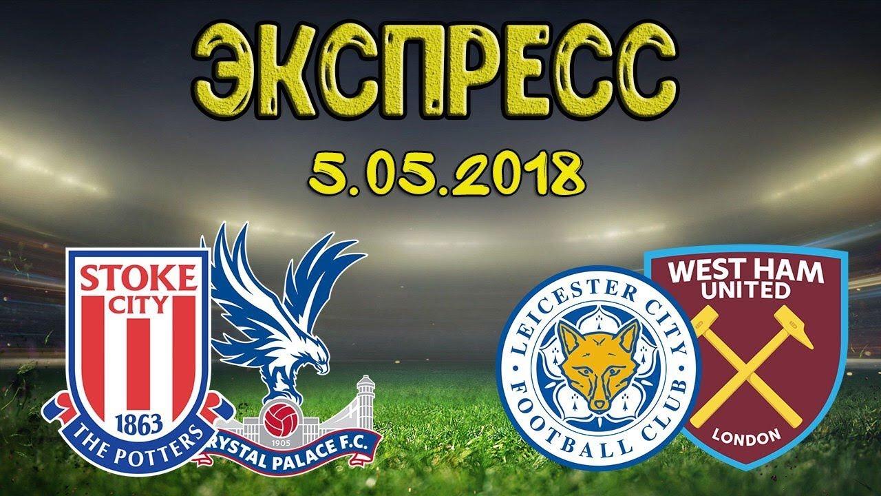 Прогноз на матч Кристал Пэлас - Сток Сити