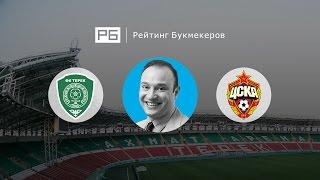 Прогноз Константина Генича: «Терек» – ЦСКА