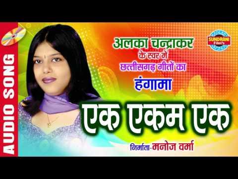 एक एकम एक | Churi Leva De | Album - Mayaru Dholna | Singer - Alka Chandrakar | Audio Song
