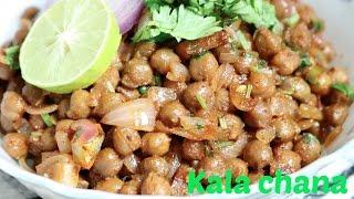 Bengali Black Chana Recipe || Kala Chana Recipe