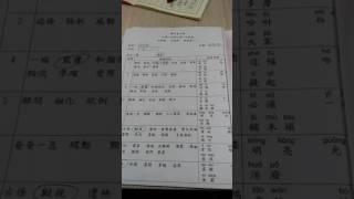 獻主會小學 2016-2017年度 詞語表(一)