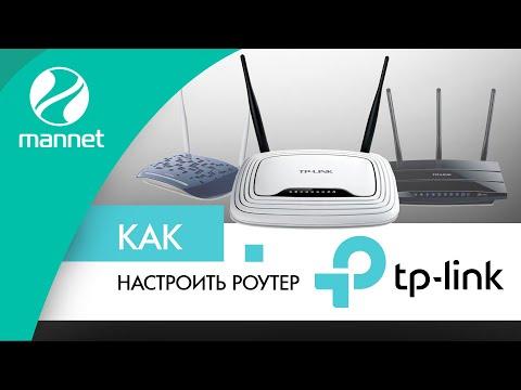 Роутер TP-Link, настройка Pptp подключения Mannet.