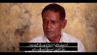 Documentary Film Noorkhan Bezanjo (Trailer)