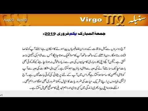 1 february horoscope urdu