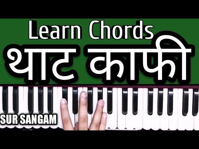 कॉर्ड सीखने का सबसे आसान तरीका - Lesson #8 ( Learn Chord That Kafi )