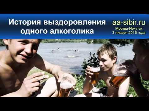 История выздоровления одного алкоголика. Аудиозапись