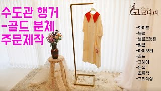 수도배관 파이프 행거 옷가게용 주문제작