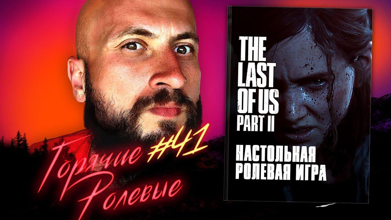 Настольная ролевая игра The Last of Us  | Горячие Ролевые #41 | Новости Настольных Ролевых Игр!