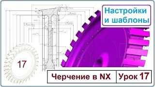Черчение в NX. Урок 17. (Настройки и шаблоны)
