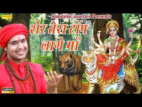 शेर तेरा टॉप लागे माँ || Badal Bhardwaj || Best Mata Bhajan || Biggest Hit Mata Song