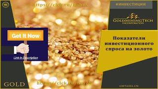 Показатели инвестиционного спроса на золото