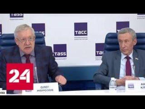 Совет Федерации знает, кто хочет вмешаться в наши выборы - Россия 24