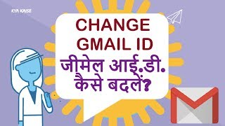 How to Change Gmail ID? Gmail ID kaise badle? Hindi video by Kya Kaise