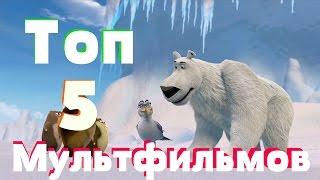 Топ 5 лучших мультфильмов 2016 года