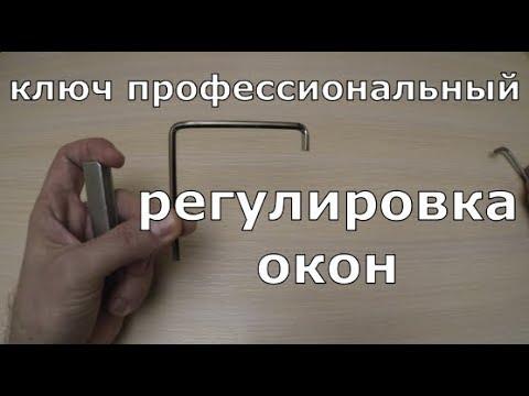 Ключ для регулировки окон и дверей, профессиональный