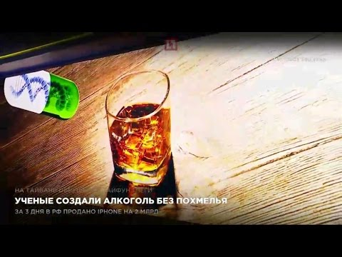 Ученые создали алкоголь без похмелья