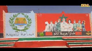 Goulmima   جولة ممتعة بمدينة كلميمة على إيقاعات مصطفى لعنان