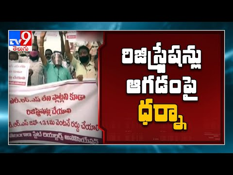 Realtors Protest In Front Of Registrar's Office In Telangana - TV9