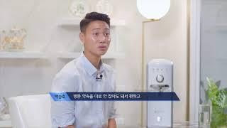 바디프랜드 W정수기 스타인터뷰 '백승호'편