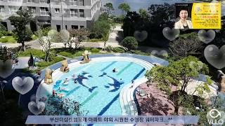 부산 센텀포레 아파트 수영장 워터파크