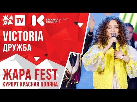 VICTORIA - Дружба /// ЖАРА FEST 2020. Курорт Красная Поляна