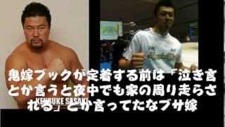【プロレス】佐々木健介の異常なシゴキや暴力・・・元弟子・西川潤が決...