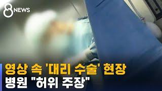 """동영상엔 """"간호조무사 대리수술""""…병원…"""