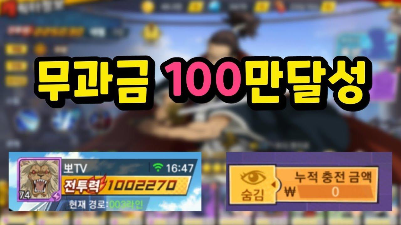 원펀맨 최강의남자 무과금계정 벌써 전투력 100만이다!!! ㅋㅋㅋㅋㅋ [뽀TV] #무과금 #원펀맨 #100만