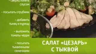 "Готовим салат ""Цезарь"" с тыквой"