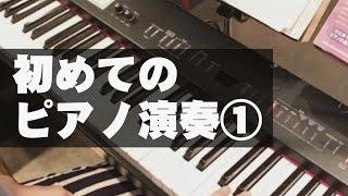 【ピアノレッスン・初心者弾き方講座】初めてのピアノ演奏!Part1【キーボード・練習演奏】