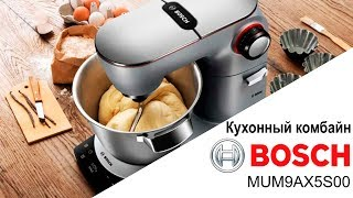 Кухонный комбайн Bosch MUM9AX5S00 - видео обзор