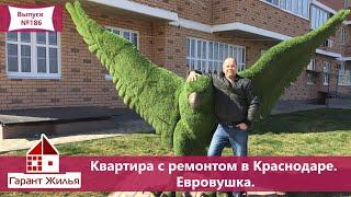 🔴 Купить квартиру. Евродвушка с ремонтом в Краснодаре.