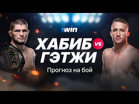 Хабиб Нурмагомедов против Джастина Гэтжи | Разбор боя и Прогноз