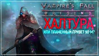Вампиры сосут | Vampire's Fall: Origins