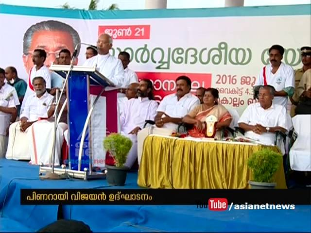 Pinarayi Vijayan inaugurates CPM Yoga camp at Kollam