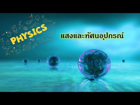 แสงและทัศนอุปกรณ์ วิชาฟิสิกส์ ม.5