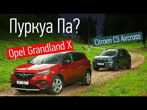 Что в Опеле осталось немецкого? Opel Grandland X против чистокровного француза Citroen C5 Aircross