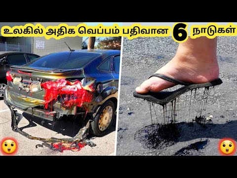 வெப்பமான நாடுகள் || Six Hottest Countries on Earth || Tamil Galatta News