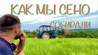 Влог про сено / Жизнь в деревне
