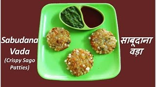 Sabudana Vada - Crispy Sago Patties | With English Subtitles