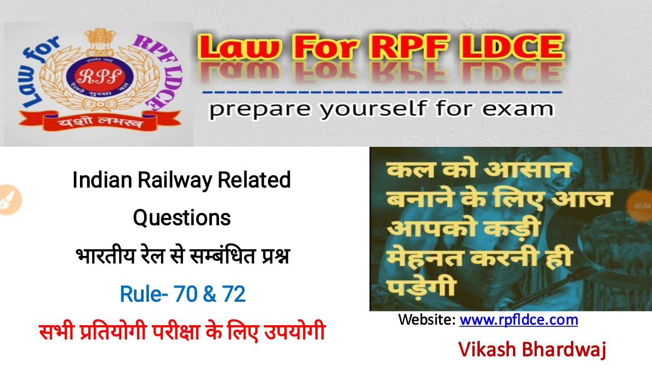 Objective Questions of Indian Railways ll भारतीय रेल से सम्बंधित बहुविकल्पी प्रश्न