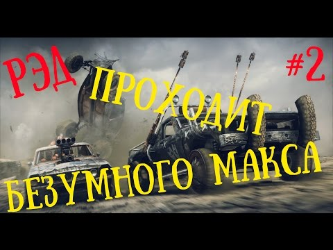 Mad Max #2 Let's Play | прохождение Red